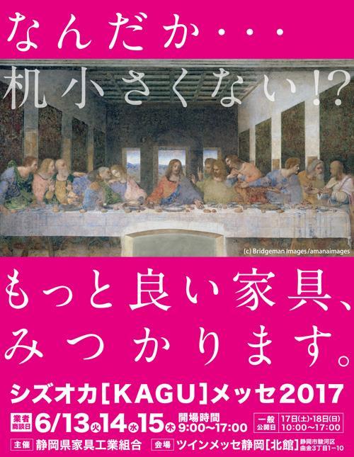 静岡KAGUメッセ2017-2