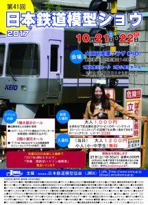 第41回鉄道模型ショウ