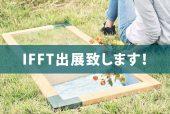 IFFT出展のお知らせ