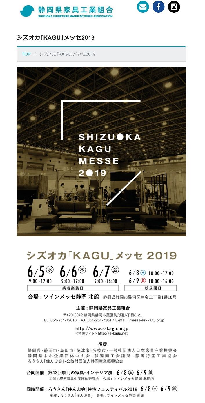 シズオカ「KAGU」メッセ2019 _ 静岡県家具工業組合