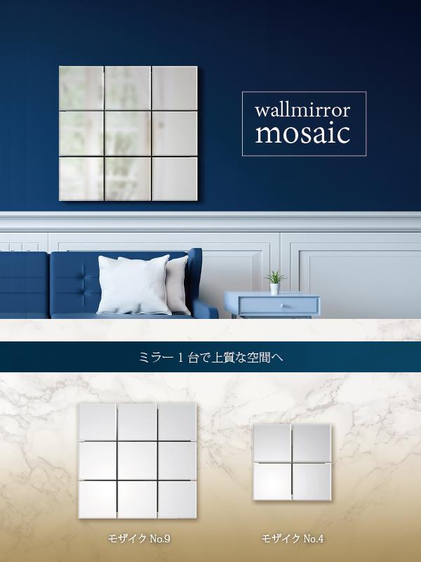 200228-新製品紹介-モザイク1
