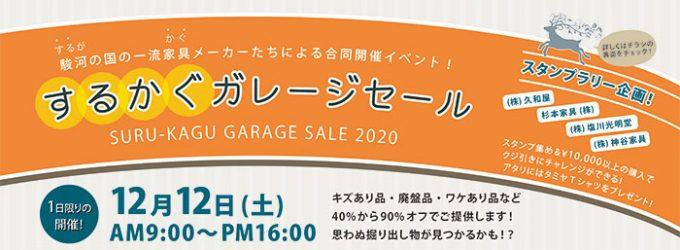 201125-ガレージセールチラシ【表】