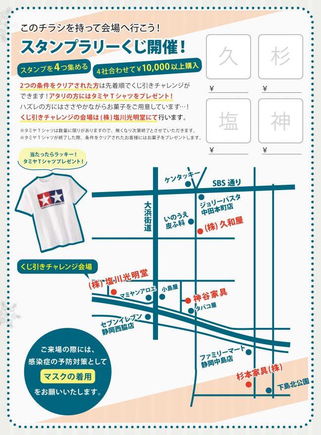 201125-ガレージセールチラシ【裏】