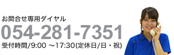 塩川光明堂の電話番号
